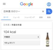 sake-kcal